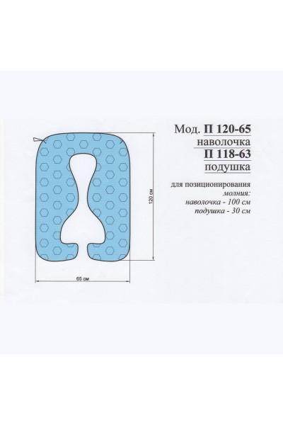 Подушка P120-65