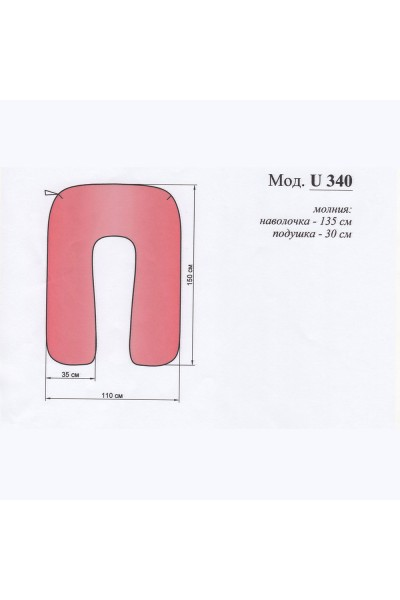 Подушка U340